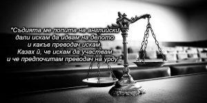 mehmud judge bg